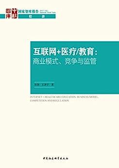 """""""互联网+医疗/教育:商业模式、竞争与监管"""",作者:[杜创, 王泽宇]"""