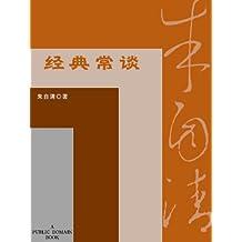 经典常谈 (中学图书馆文库)