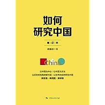 如何研究中国(增订版)