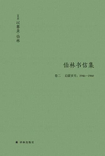 以赛亚·伯林书信集(卷2)