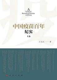 中国疫苗百年纪实(上)