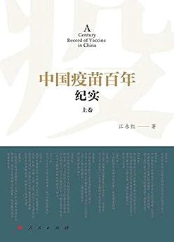 """""""中国疫苗百年纪实(上)"""",作者:[江永红]"""
