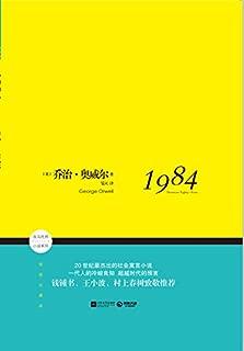 1984 (博集文学典藏系列)