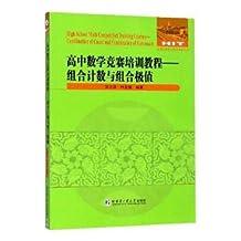 高中数学竞赛培训教程--组合计数与组合极值/全国优秀数学教师专著系列