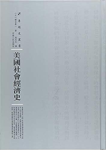 美国社会经济史(精)/专题史丛书...