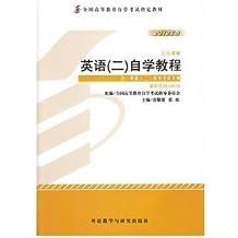 新版 2012年自学考试指定教材 英语二 自考 英语2 自学教程 00015