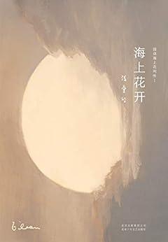 """""""张爱玲:海上花开(第一个专写妓院,主题其实是禁果的果园,填写了百年前人生的一个重要空白。)"""",作者:[张爱玲]"""