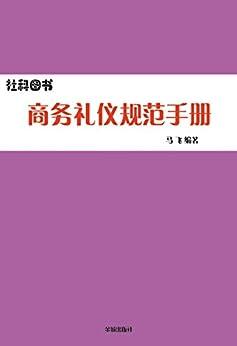 """""""商务礼仪规范手册"""",作者:[马飞]"""