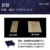 棋盘折盘新桂(agashi) 5号 GB-A050
