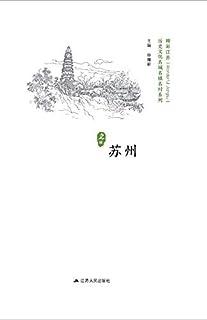 历史名城:苏州 (历史文化名城名镇名村系列)