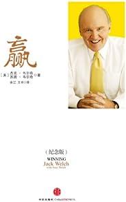 赢(纪念版) (中信十年人物经典)