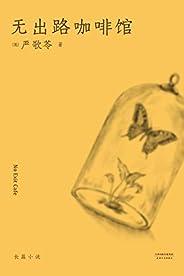 无出路咖啡馆(严歌苓以自己与丈夫的爱情经历为原型的自传式爱情小说) (严歌苓文集2018)