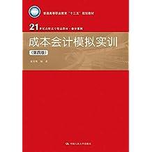 成本会计模拟实训(第四版)(21世纪高职高专精品教材·会计系列)