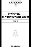 社会计算:用户在线行为分析与挖掘 (清华大学学术专著)