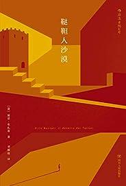 """韃靼人沙漠(""""意大利卡夫卡""""迪諾·布扎蒂巔峰之作,入選博爾赫斯《私人藏書》、法國《理想藏書》、《世界報》20世紀百本好書。)"""