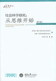 社会科学研究:从思维开始(第10版)(豆瓣9.2分高分!长销欧美30年,社会科学入门读物!) (万卷方法)