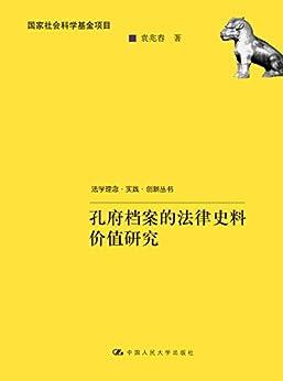 """""""孔府档案的法律史料价值研究(法学理念·实践·创新丛书;国家社会科学基金项目)"""",作者:[袁兆春]"""