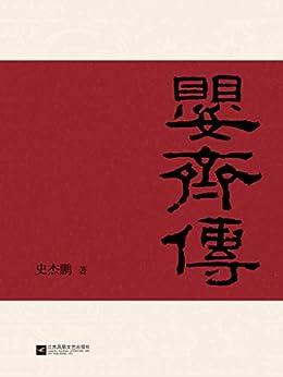 """""""婴齐传(梁惠王西汉小说三部曲之一,《亭长小武》续作。豆瓣7.8分经典传奇著作,十一年后修订再版,作者新增再版后序。)"""",作者:[史杰鹏]"""