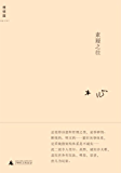 素履之往 (木心作品八种 6)
