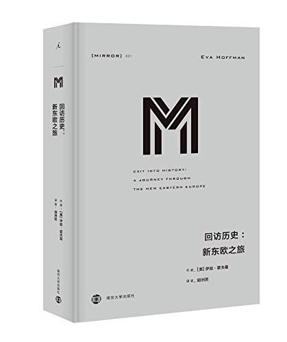 理想国译丛031·回访历史:新东欧之旅