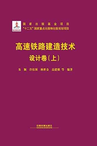 高速铁路建造技术(设计卷)(上册)(ePub+AZW3+PDF+高清)