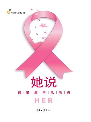 """如何预防并远离乳腺癌?如何治愈乳腺癌不复发?在这本科普书《她说:菠萝解密乳腺癌》中,菠萝会系统性地介绍乳腺癌,包括它的发病机制、预防、筛查手段、精准治疗方法、饮食指南、心理康复等。专业、靠谱,这本书像菠萝的其他书一样有料、有趣、有温度。如果你是普通读者,这本书定能让你学会如何预防乳腺癌,如果你是患者或家属,前沿治疗方案和康复期注意事项定能让你消除恐慌,燃起希望。作者简介李治中,笔名菠萝,著名科普作家,深圳拾玉儿童公益基金会联合创始人。北京大学药学院客座教授,清华大学本科,美国杜克大学癌症生物学博士,前跨国顶尖制药公司癌症新药开发部实验室负责人。爱好科普、科研和公益事业,个人微信公众号""""菠萝因子""""。著有畅销科普书《癌症•真相:医生也在读》,荣获中国图书评论学会和央视""""2015中国好书""""、第十一届文津图书奖、第八届吴大猷科学普及著作奖、第四届中国科普作家协会优秀科普作品奖、科技部2016全国优秀科普作品奖。2017年出版《癌症•新知:科学终结恐慌》荣获第五届中国科普作家协会优秀科普作品奖金奖、科技部2018全国优秀科普作品奖。2018年出版《深呼吸:菠萝解密肺癌》。"""