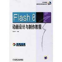 Flash8动画设计与制作教程