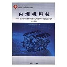 内燃机科技:2018年世界内燃机大会学术交流文集(套装共3册)