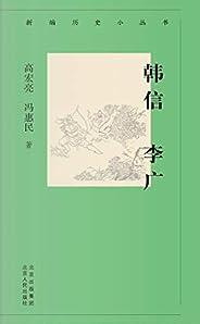 新编历史小丛书:韩信 李广