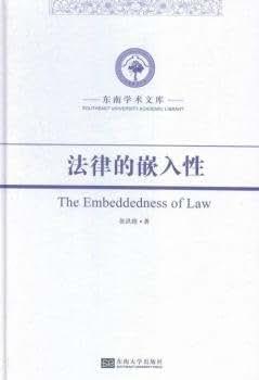 东南学术文库:法律的嵌入性.pdf