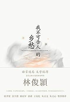 """""""我不可告人的乡愁(注释版)台湾文学金典奖、金鼎奖得主作品"""",作者:[林俊颕]"""