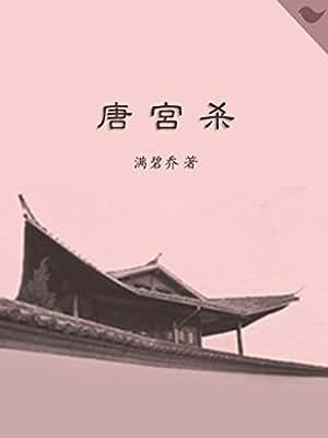 唐宫杀.pdf