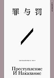 罪与罚(一部关于一个罪犯的忏悔录,陀思妥耶夫斯基的封神之作!)(凤凰联动文库)
