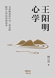 王陽明心學(完整收錄《王陽明先生圖譜》原版插圖。)
