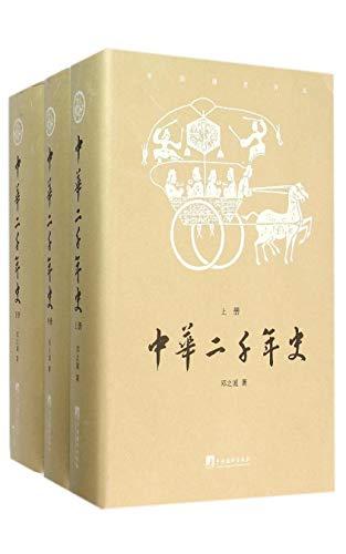 中华二千年史(套装共3册)