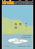 """望春风(茅盾文学奖获得者格非 超越""""江南三部曲""""之力作) (格非作品)"""