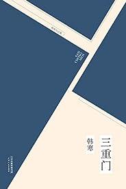 三重門 (韓寒文集2014版)