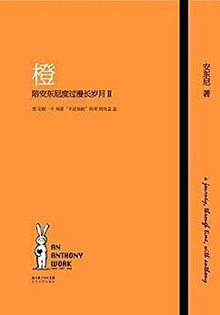 """""""橙——陪安东尼度过漫长岁月 Ⅱ"""",作者:[安东尼]"""