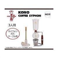 KONO 康诺式咖啡机 SKD型 3人用 虹膜支撑器用 SK-3G