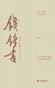 钱锺书(杨绛亲自审阅;豆瓣8.6分) (独角兽系列·传记)