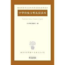 中华传统文明礼仪读本