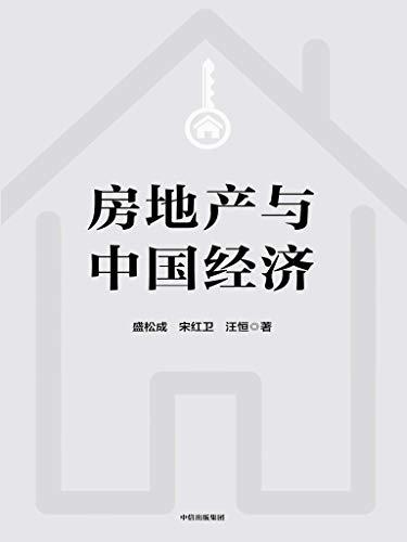 房地产与中国经济 - 盛松成,宋红卫,汪恒(epub+mobi+azw3)