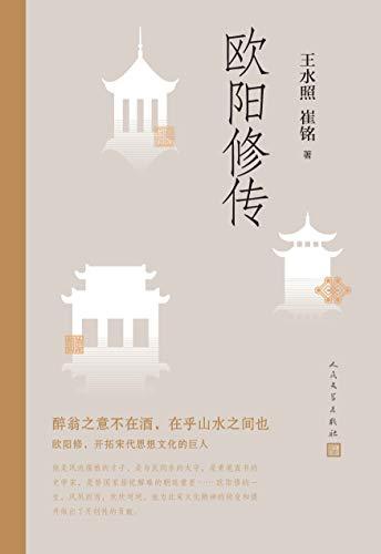 欧阳修传 - 王水照,崔铭(epub+mobi+azw3)