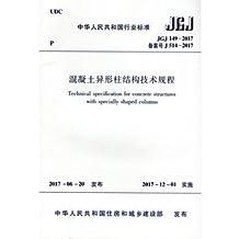 混凝土异形柱结构技术规程JGJ149-2017