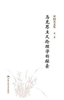 """""""罗国杰文集(全六卷)"""",作者:[罗国杰]"""