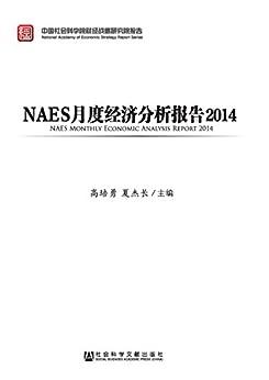 """""""NAES月度经济分析报告(2014)"""",作者:[高培勇, 夏杰长]"""