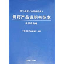 兽药产品说明书范本(化学药品卷2015年版中国兽药典)