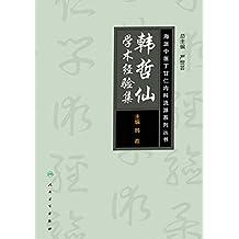 海派中医内科丁甘仁流派系列丛书——韩哲仙学术经验集