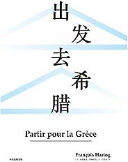 """出發去希臘(趙汀陽推薦,法國""""新史學""""代表人物弗朗索瓦·阿赫托戈反思歐洲文化,重新思考古希臘的典范之作)"""
