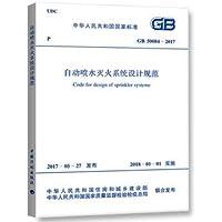 GB50084-2017自动喷水灭火系统设计规范